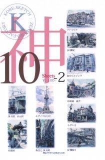 木藤善九郎 神戸スケッチ絵はがきセット2(10枚組)