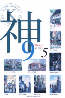 木藤善九郎 神戸スケッチ絵はがきセット3(9枚組)