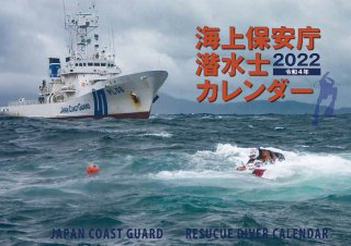 【予約販売】海上保安庁 潜水士カレンダー2022