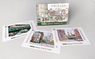 2022年カレンダー もふもふ堂の昭和KOBE【市電の走る風景】