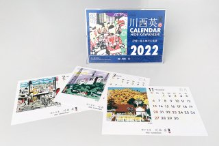記憶に残る神戸の風景2022〜川西英「神戸百景カレンダー」