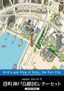 港町神戸鳥瞰図  レターセット