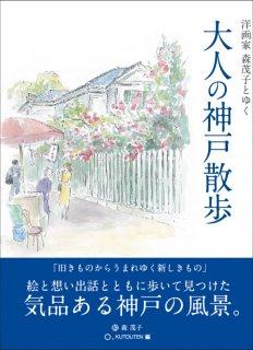洋画家森茂子とゆく  大人の神戸散歩
