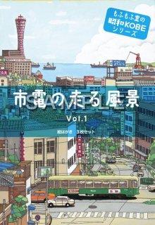 もふもふ堂  絵ハガキセット  「市電の走る風景」vol.1