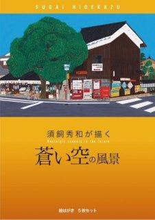 須飼秀和  「蒼い空の風景」  絵ハガキセットvol.2