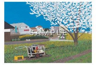 須飼秀和  絵ハガキ 「蒼い空の風景」  <穏やかな春の日>