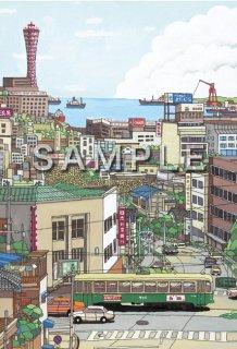 もふもふ堂  絵ハガキ 「市電の走る風景」  (下山手より花隈・神戸港を望む)