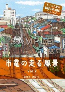 もふもふ堂  絵ハガキセット  「市電の走る風景」vol.2