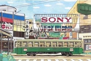 もふもふ堂  絵ハガキ 「市電の走る風景」  (トアロードアーケード)