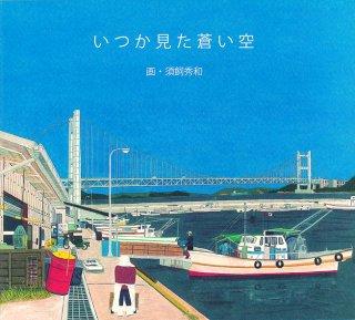 須飼秀和  「いつか見た蒼い空」