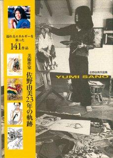 佐野由美  作品集「YUMI SANO」