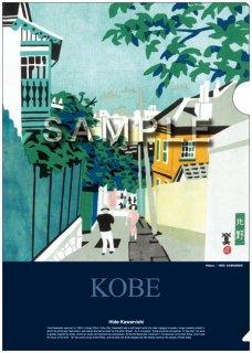 川西英  「神戸百景」 コレクション  クリアファイル(北野)
