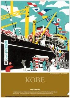 川西英  「神戸百景」 コレクション  クリアファイル  (新造船レセプション)