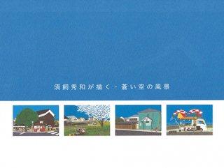 須飼秀和  「蒼い空の風景」便箋