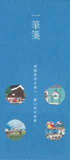 須飼秀和  「蒼い空の風景」一筆箋