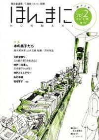 雑誌「ほんまに」  VOL.02