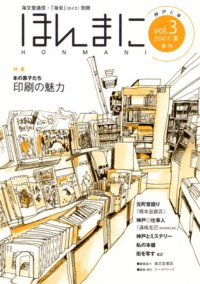 雑誌「ほんまに」  VOL.03