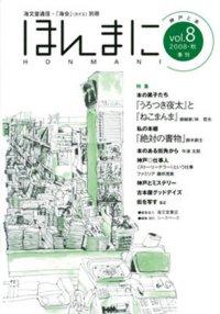 雑誌「ほんまに」  VOL.08