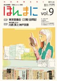雑誌「ほんまに」  VOL.09