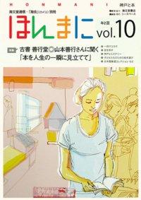 雑誌「ほんまに」  VOL.10