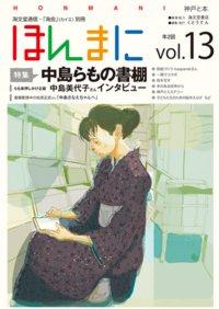 雑誌「ほんまに」  VOL.13