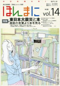 雑誌「ほんまに」  VOL.14