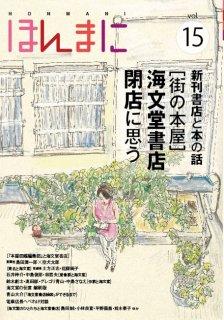 雑誌「ほんまに」  VOL.15