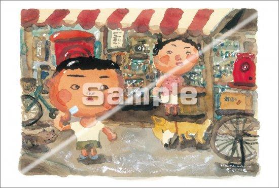 長谷川義史 絵はがきセット 「よしおの12ヶ月」(春夏)