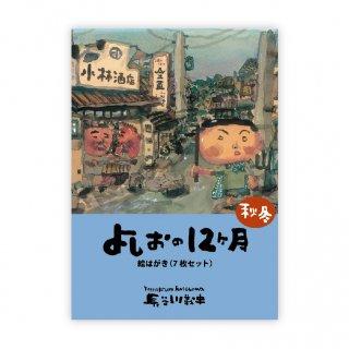 長谷川義史  絵はがきセット  「よしおの12ヶ月」(秋冬)