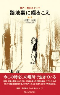 佐野由美  「神戸・長田スケッチ  路地裏に綴るこえ」