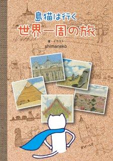 島猫は行く 世界一周の旅