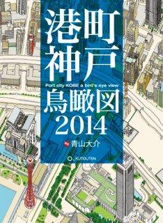 港町神戸鳥瞰図2014