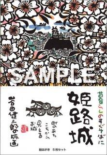 暮らしのすぐそばに  姫路城 VOL.1  (さくら)