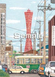 もふもふ堂  絵ハガキ 「市電の走る風景」  (ポートタワーの見える景色)