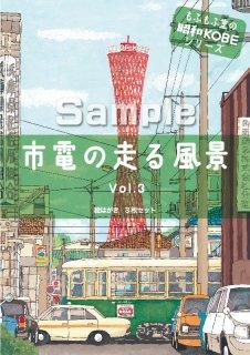 もふもふ堂  絵ハガキセット  「市電の走る風景」vol.3