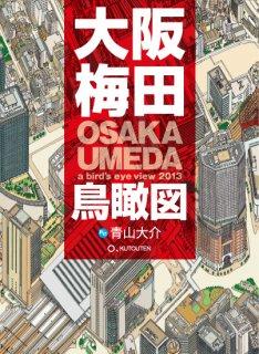 大阪梅田鳥瞰図 2013