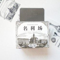 マスキングテープ 【モノクロ トラベラー】ヴィクトリアン 50mmx 5m