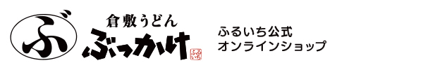 倉敷うどん「ぶっかけ」ふるいち公式オンラインショップ