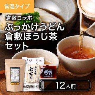 倉敷コラボ ぶっかけうどん 12人前×倉敷ほうじ茶セット