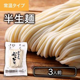 半生麺(3人前・麺のみ)