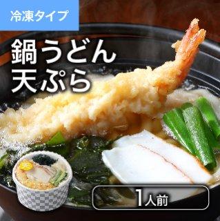 鍋うどん 天ぷら 1人前