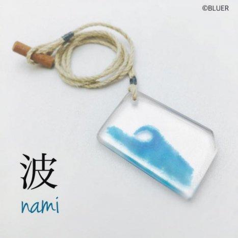 【Hatano's Memorial】「波」ーNAMIー