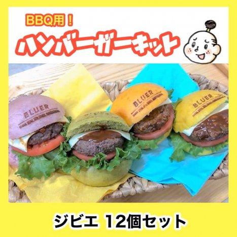 【BBQ用】信州ジビエ ハンバーガー調理キット 12個