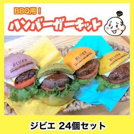【BBQ用】信州ジビエ ハンバーガー調理キット 24個
