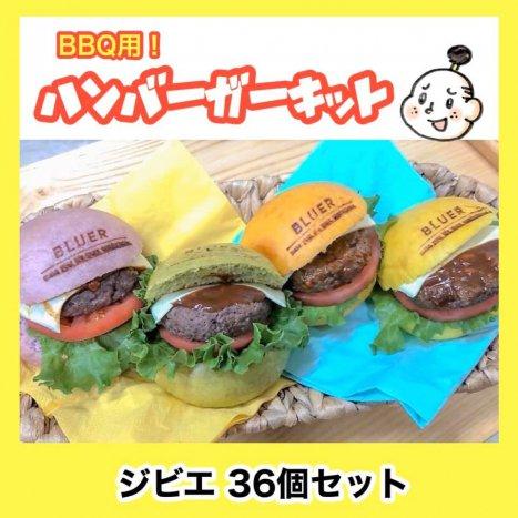 【BBQ用】信州ジビエ ハンバーガー調理キット 36個