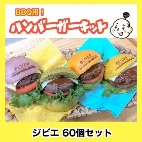 【BBQ用】信州ジビエ ハンバーガー調理キット 60個