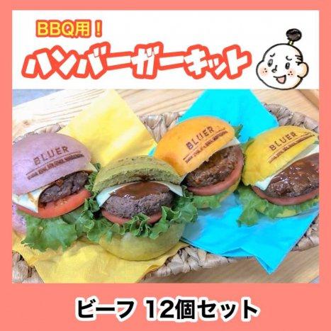 【BBQ用】信州ビーフ ハンバーガー調理キット 12個セット