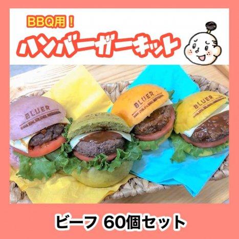 【BBQ用】信州ビーフ ハンバーガー調理キット 60個セット