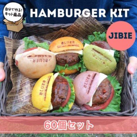 【信州ジビエ】ハンバーガー調理キット 60個セット