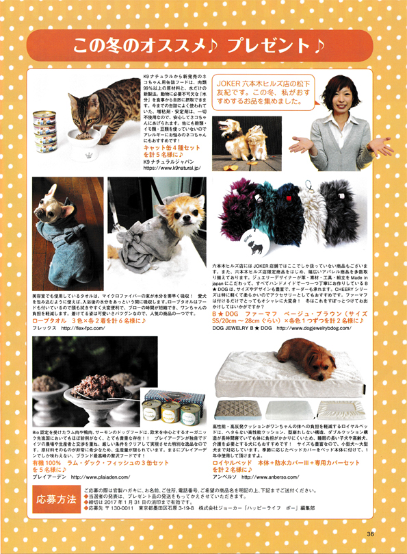 HAPPY LIFE PAW(2016年 Winter vol.47 )
